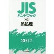 JISハンドブック 熱処理 2017 [単行本]
