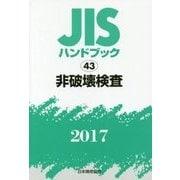 JISハンドブック 非破壊検査 2017 [単行本]