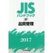 JISハンドブック 品質管理 2017 [単行本]