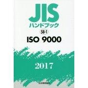 JISハンドブック ISO9000 2017 [単行本]