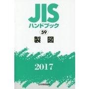JISハンドブック 製図 2017 [単行本]
