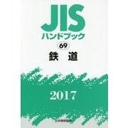 JISハンドブック 鉄道  2017 [単行本]
