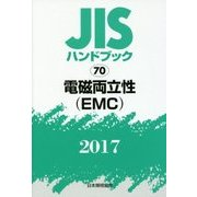 JISハンドブック 電磁両立性(EMC) 2017 [単行本]