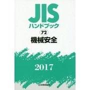 JISハンドブック 機械安全 2017 [単行本]