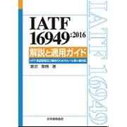 IATF 16949:2016 解説と適用ガイド-IATF認証取得及び維持のためのルール 第5版 [単行本]
