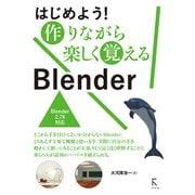 はじめよう!作りながら楽しく覚えるBlender-Blender2.78対応 [単行本]