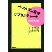 NHKニッポン戦後サブカルチャー史―深掘り進化論 [単行本]