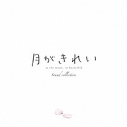 TVアニメ 月がきれい サウンドコレクション