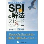 SPIの解法スピード&シュアー 2019年度版-SPI3対応!(大学生の就職 45) [全集叢書]