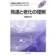 発達と老化の理解(介護福祉士養成テキストブック〈10〉) [全集叢書]