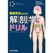 看護学生のための解剖学ドリル (メディカル・ポケットブック) [単行本]