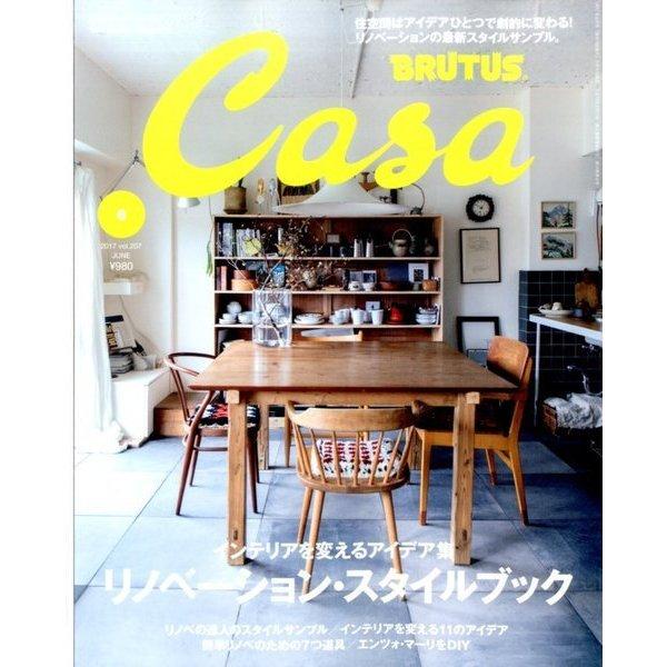 Casa BRUTUS (カーサ ブルータス) 2017年 06月号 [雑誌]