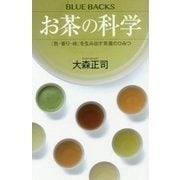 お茶の科学―「色・香り・味」を生み出す茶葉のひみつ(ブルーバックス) [新書]