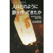 人はどのように鉄を作ってきたか―4000年の歴史と製鉄の原理(ブルーバックス) [新書]
