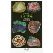 奇妙で美しい 石の世界 (ちくま新書) [新書]