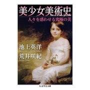 美少女美術史 (ちくま学芸文庫) [文庫]