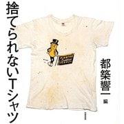 捨てられないTシャツ (単行本) [単行本]