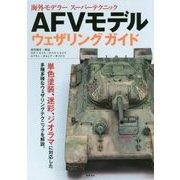 AFVモデル ウェザリング ガイド (海外モデラー スーパーテクニック) [単行本]