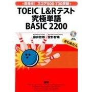TOEIC♯ L&Rテスト究極単語 BASIC 2200 [単行本]