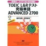 TOEIC♯ L&Rテスト究極単語 ADVANCED 2700 [単行本]