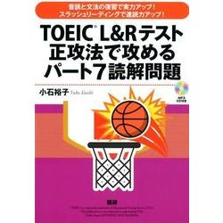 TOEIC♯ L&Rテスト正攻法で攻めるパート7読解問題 [単行本]