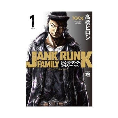 ジャンク・ランク・ファミリー(1):ヤングチャンピオン・コミックス [コミック]