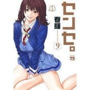 センセ。(9):ヤングチャンピオン・コミックス [コミック]