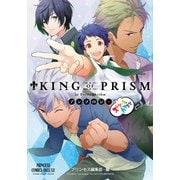 KING OF PRISM by PrettyRhythm アンソロジー ストリートのカリスマ:プリンセス・コミックスDX [コミック]