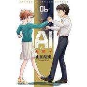 AIの遺電子(6):少年チャンピオン・コミックス [コミック]