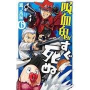 吸血鬼すぐ死ぬ(6):少年チャンピオン・コミックス [コミック]