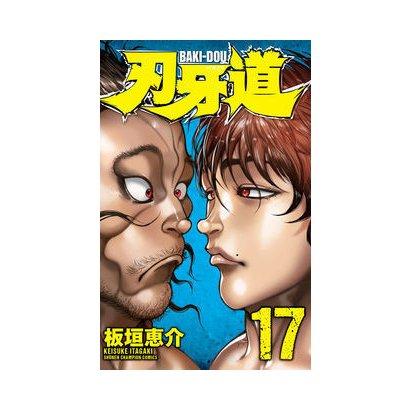 刃牙道(17):少年チャンピオン・コミックス [コミック]