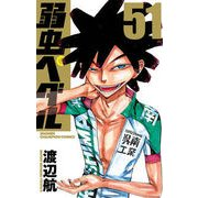 弱虫ペダル(51):少年チャンピオン・コミックス [コミック]