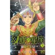 幻獣の星座 ~星獣編~(3):プリンセス・コミックス [コミック]