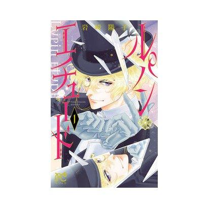 ルパン・エチュード(1):プリンセス・コミックス [コミック]