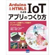 Arduino&HTML5によるIoTアプリのつくり方-センサーと最新ウェブ技術でアイデアを形に [単行本]