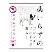 薬いらずのフレンチブルドッグ暮らし-病気にさせないノンケミカルライフBOOK(BUHI MANIACS vol. 3) [単行本]