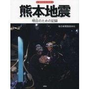 熊本地震-明日のための記録 [単行本]