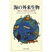 海の外来生物-人間によって攪乱された地球の海 [単行本]