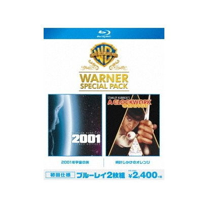2001年宇宙の旅/時計じかけのオレンジ ワーナー・スペシャル・パック [Blu-ray Disc]