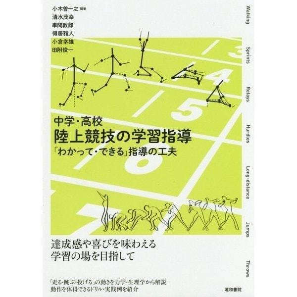 中学・高校 陸上競技の学習指導―「わかって・できる」指導の工夫 [単行本]