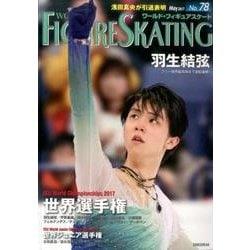ワールド・フィギュアスケート 78 [単行本]