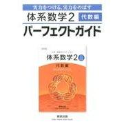 体系数学2パーフェクトガイド 代数編-実力をつける、実力をのばす [単行本]