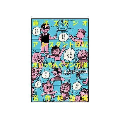 藤子スタジオアシスタント日記 まいっちんぐマンガ道 名作秘話編 [コミック]