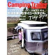 Camping Trailer MAGAZINE 2017 [ムック・その他]