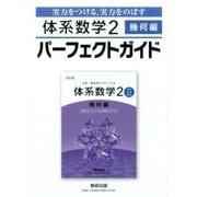 体系数学2パーフェクトガイド 幾何編-実力をつける、実力をのばす [単行本]