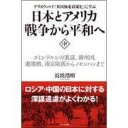 日本とアメリカ戦争から平和へ 中-グリスウォルド『米国極東政策史』に学ぶ [単行本]