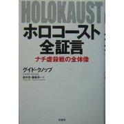 ホロコースト全証言―ナチ虐殺戦の全体像 [単行本]