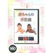 赤ちゃんの不思議(DVD) [磁性媒体など]