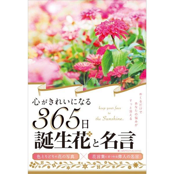 心がきれいになる365日誕生花と名言 [単行本]