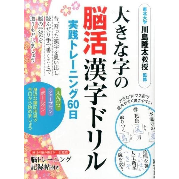 大きな字の脳活漢字ドリル 実践トレーニング60日 [ムック・その他]